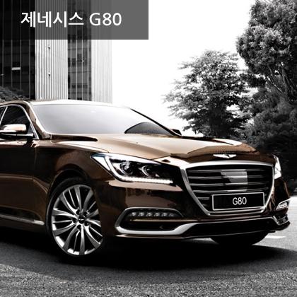 제네시스 G80 3.3 럭셔리 (가솔린)