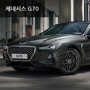 제네시스 G70 2.0 터보 어드밴스드 (가솔린)