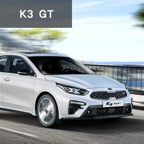 K3 GT 1.6 트렌디 (가솔린)
