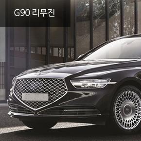 G90 리무진 5.0 5인승 (가솔린)